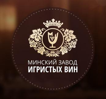 Минский заводи игристых вин