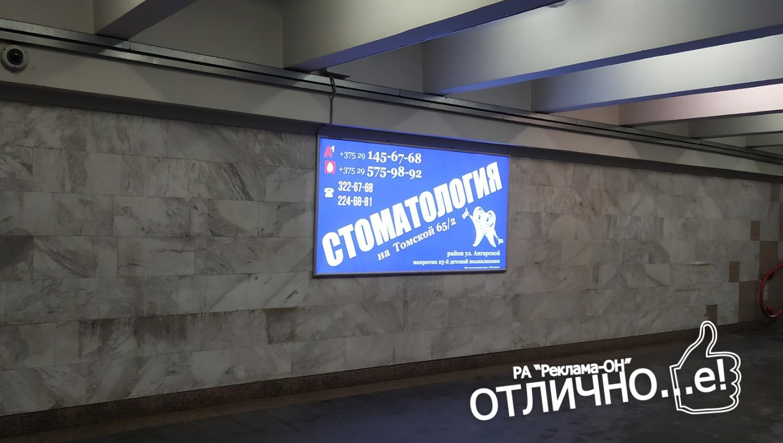 Ультраяркий световой лайтбокс на станции метро Могилевская (переход) reklama-on.by