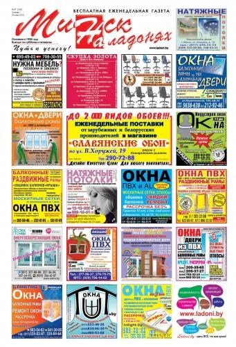 Схема распространения газеты