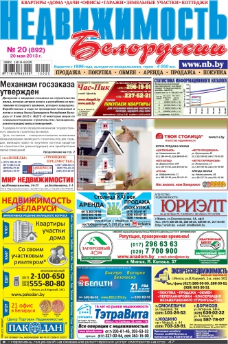 Недвижимость Белоруссии газета рекламное агентство реклама-он reklama-on.by