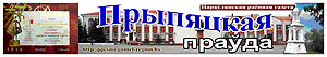 логотип прыпяцкая прауда
