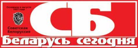 беларусь сегодня советсткая белоруссия реклама-он reklama-on.by рекламное агентство