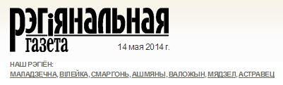логотип региональная газета