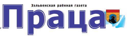 логотип газеты Праца