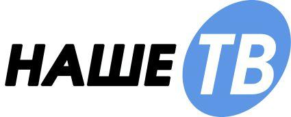 наше тв логотип reklama-on.by