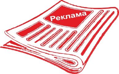 Реклама в газетах reklama-on.by