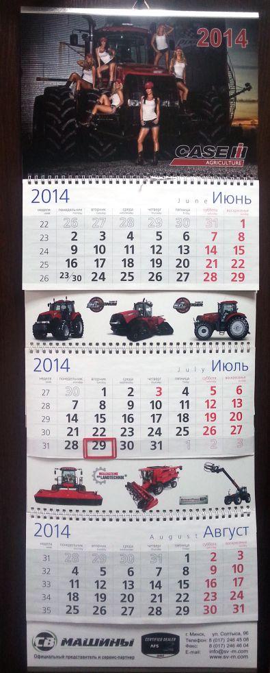 Календарь квартальный на 2014 для CВ-машины reklama-on.by
