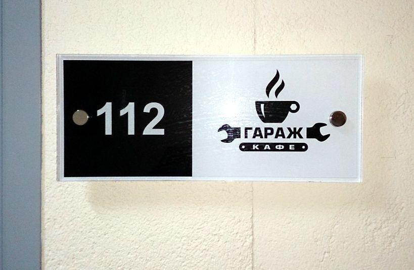 Табличка на оргcтекле, на дистанционных держателях reklama-on.by