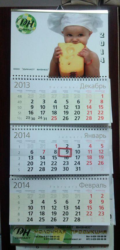 Календарь квартальный на 2014 для Династ Бизнес reklama-on.by