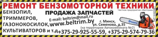 Макет в Из рук в руки reklama-on.by