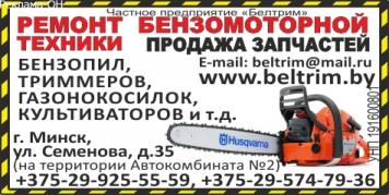 Макет в Ва-банк reklama-on.by