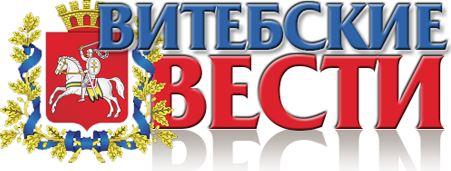 логотип Витебские вести reklama-on.by
