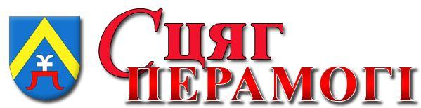 логотип Сцяг перамогi-reklama-on.by