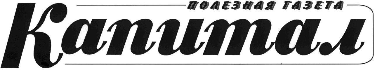 логотип газета Капитал