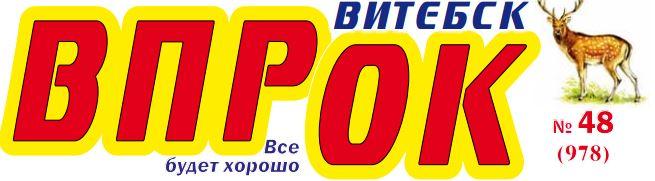 логотип газета Впрок
