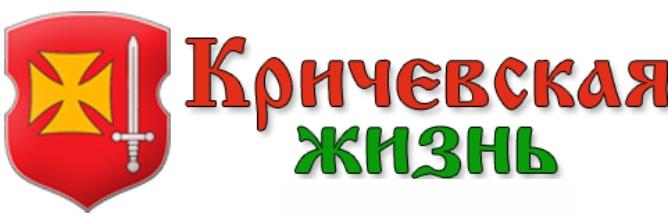 Image result for «Кричевская жизнь»