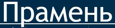 логотип Прамень