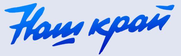 логотип наш край