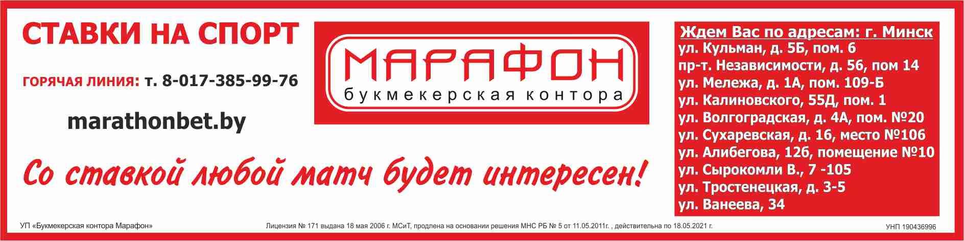 Контора фон линия букмекерская
