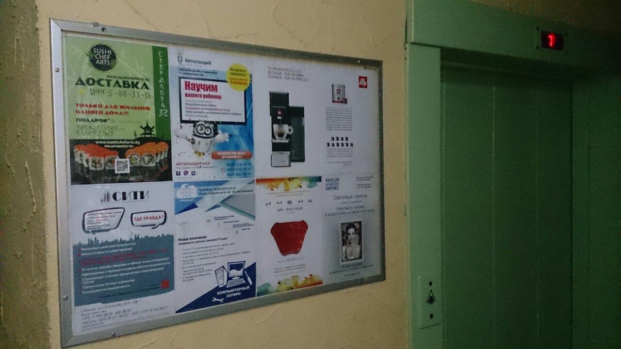 Лифты Элит г. Минск reklama-on.by