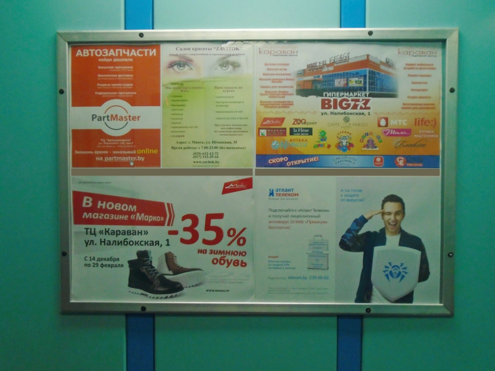 Реклама в лифтах г. Минска reklama-on.by