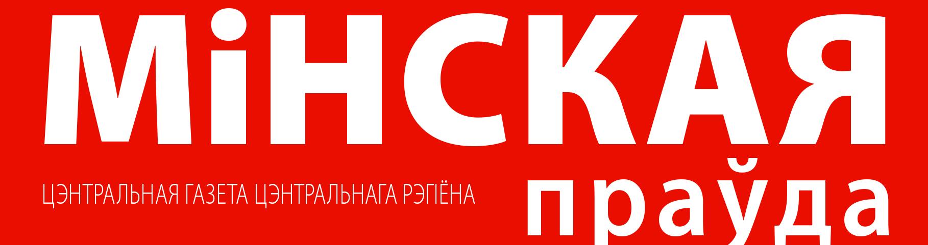 рекламное агентство реклама-он reklama-on.by минская правда газета