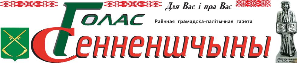 Голас Сенненшчыны - reklama-on.by