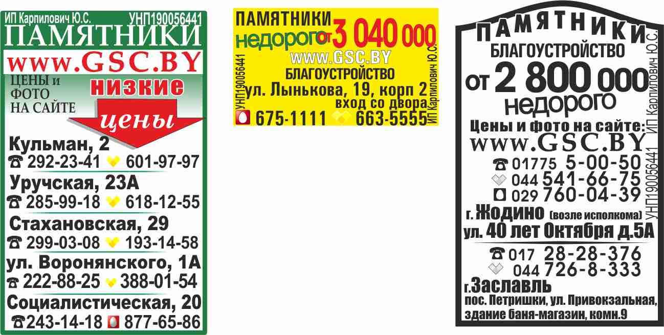 макеты Минск на ладонях