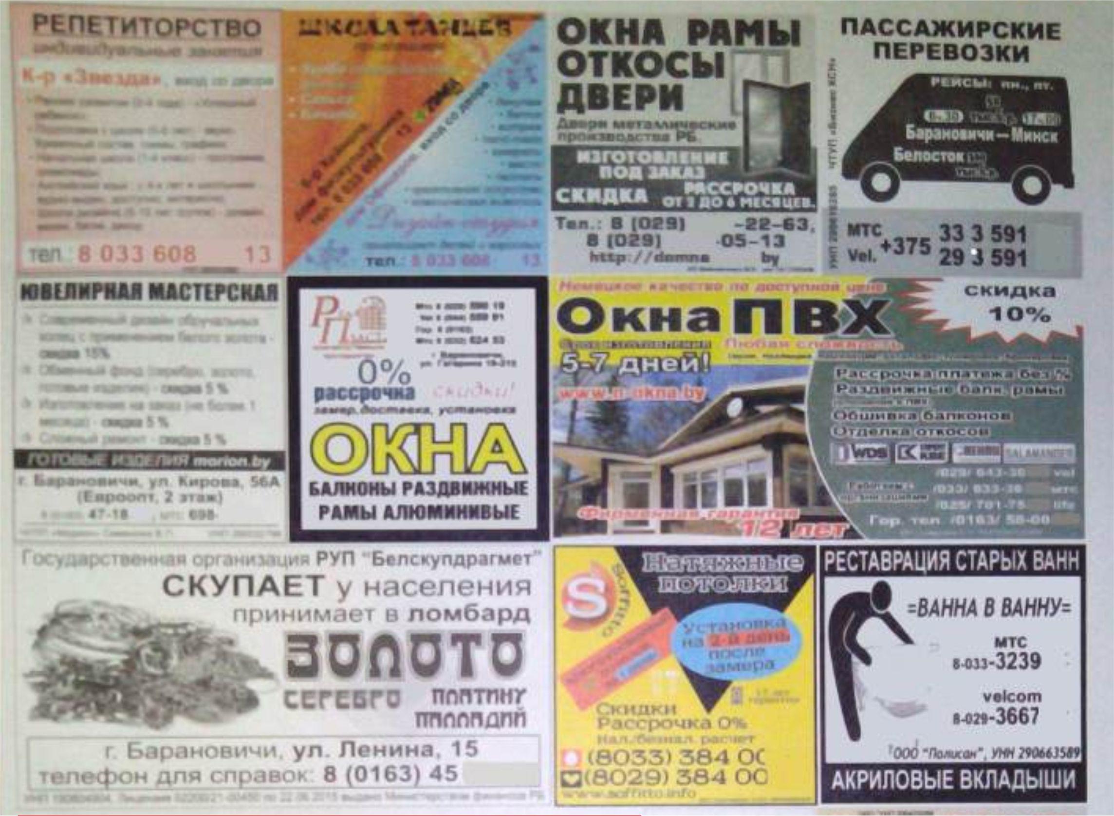 Реклама на жировках г. Барановичи reklama-on.by