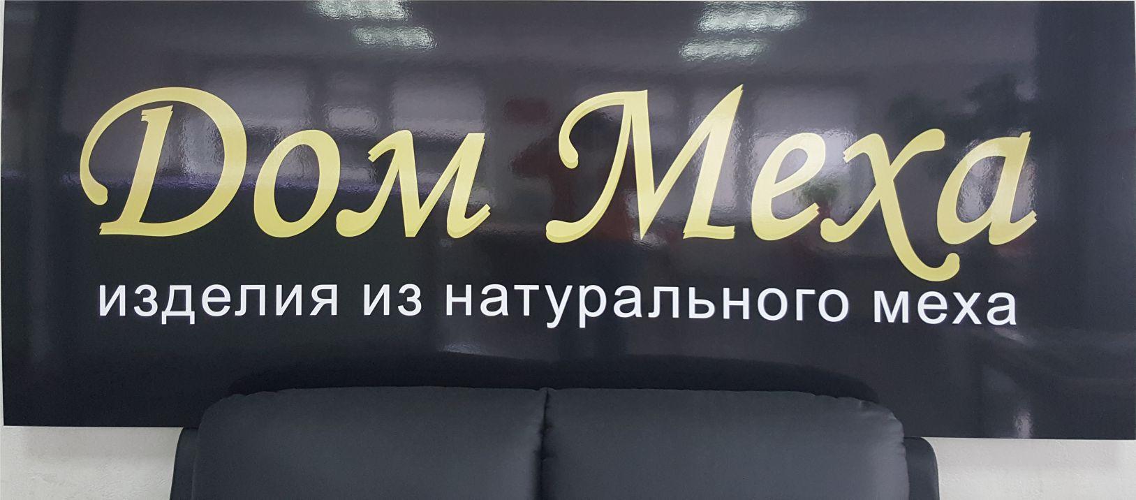 Вывеска на ПВХ reklama-on.by