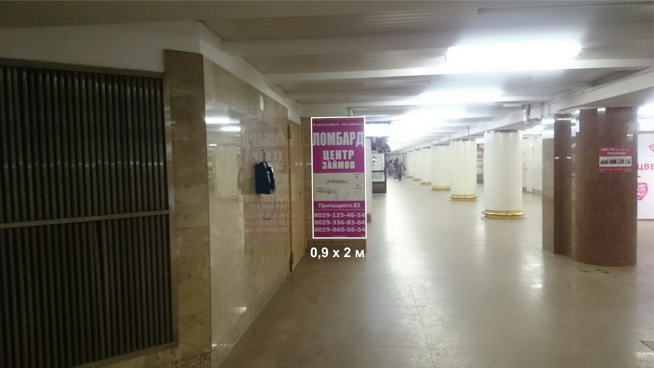 Рекламный щит на станции метро Кунцевщина reklama-on.by