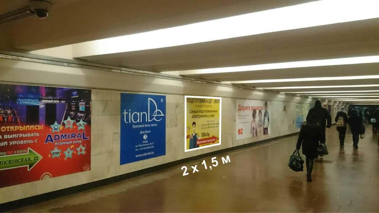Рекламное место на станции метро Институт культуры reklama-on.by