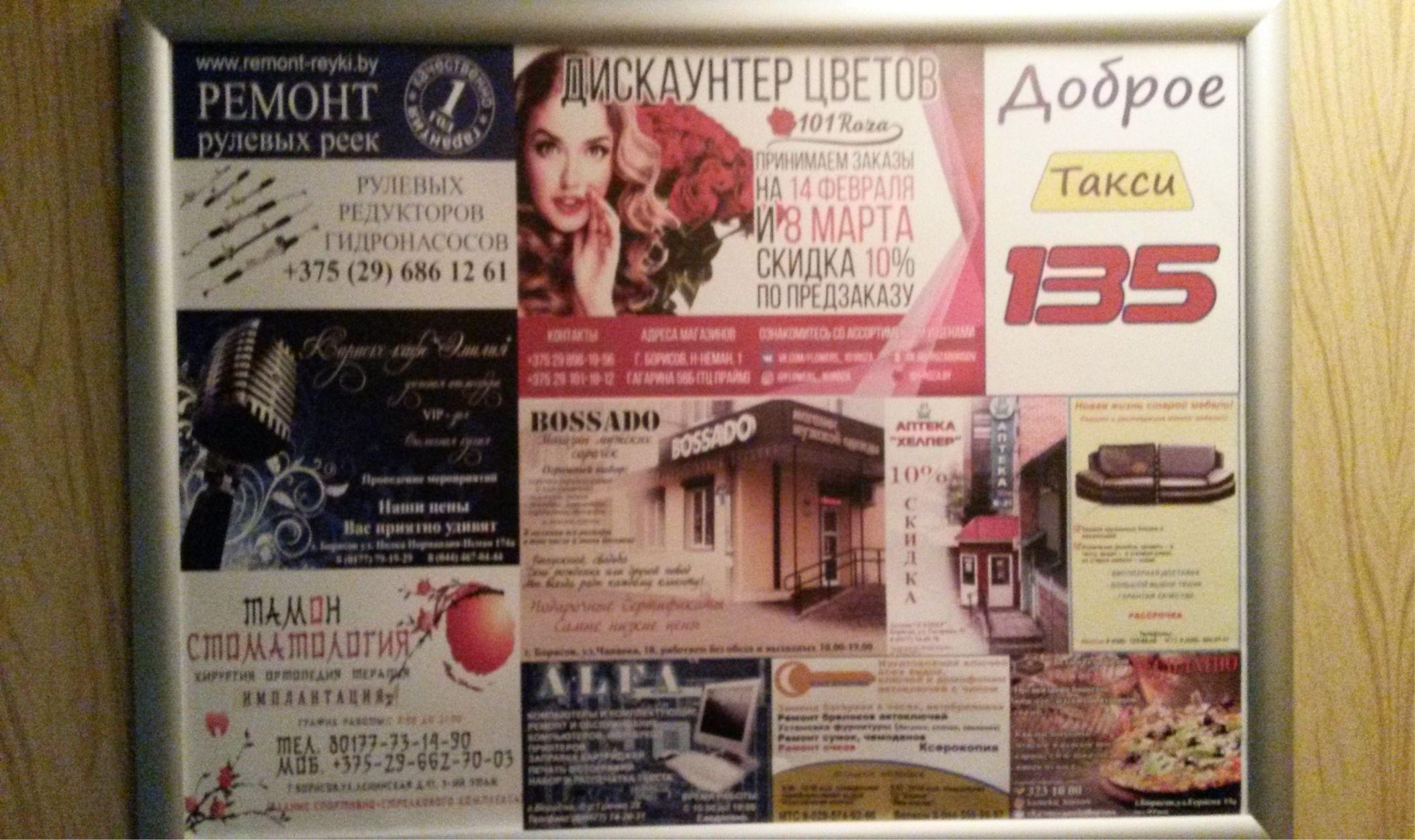 Пример фотоотчета размещения рекламы в лифтах г. Борисова reklama-on.by