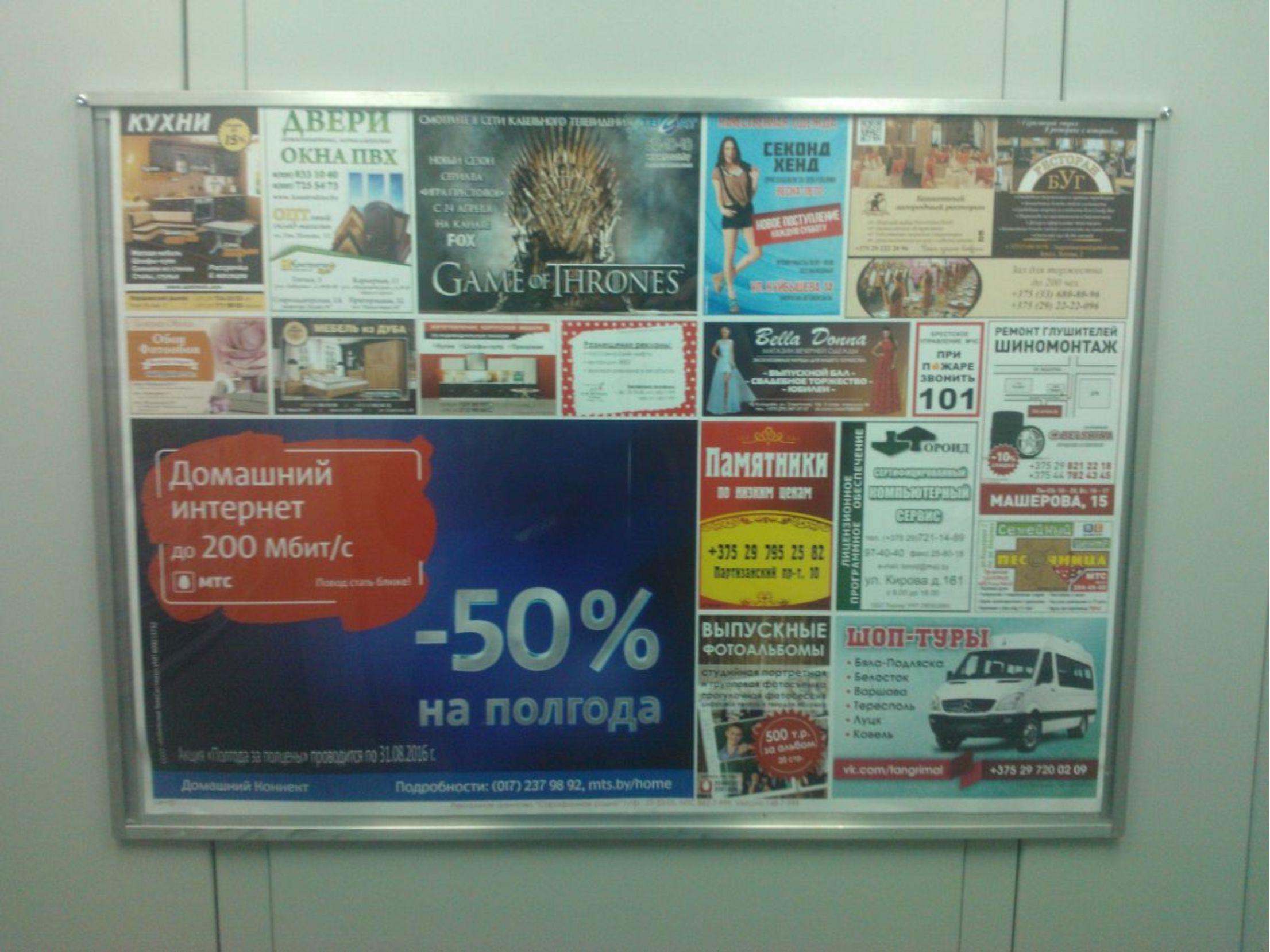 Фотоотчет размещения рекламы в лифтах г. Бреста