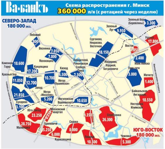 Карта распространения газеты Ва-банк reklama-on.by