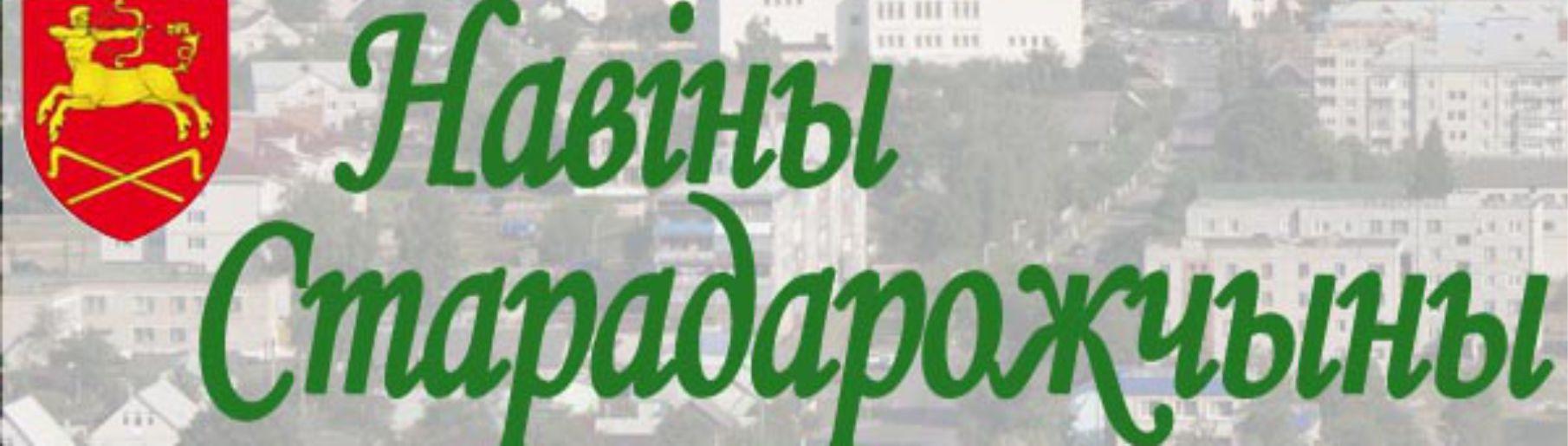 Навіны Старадарожчыны reklama-on.by