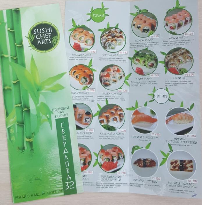 Буклет в одно сложение для SushiChefArts
