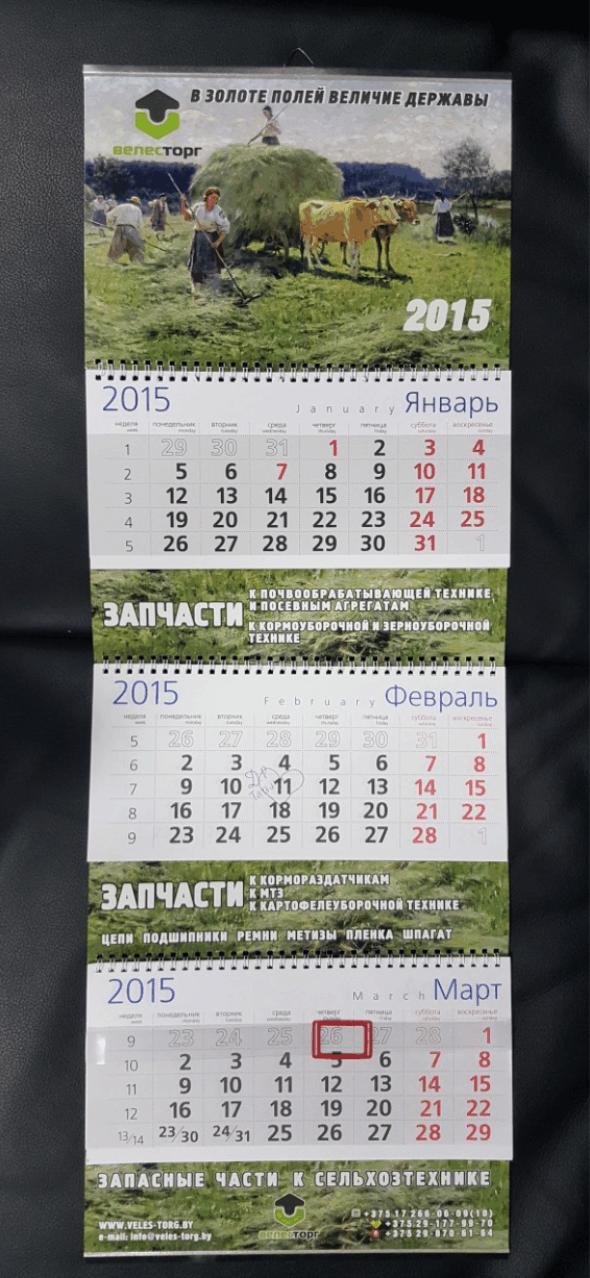 Календарь квартальный на 2015 для Велес-торг reklama-on.by