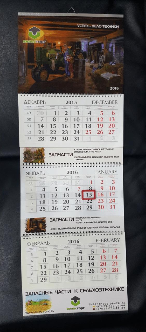 Календарь квартальный на 2016 для Велес-торг reklama-on.by