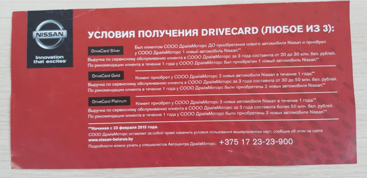 "Двухсторонний горизонтальный флаер для Автоцентра ""Nissan"" reklama-on.by"