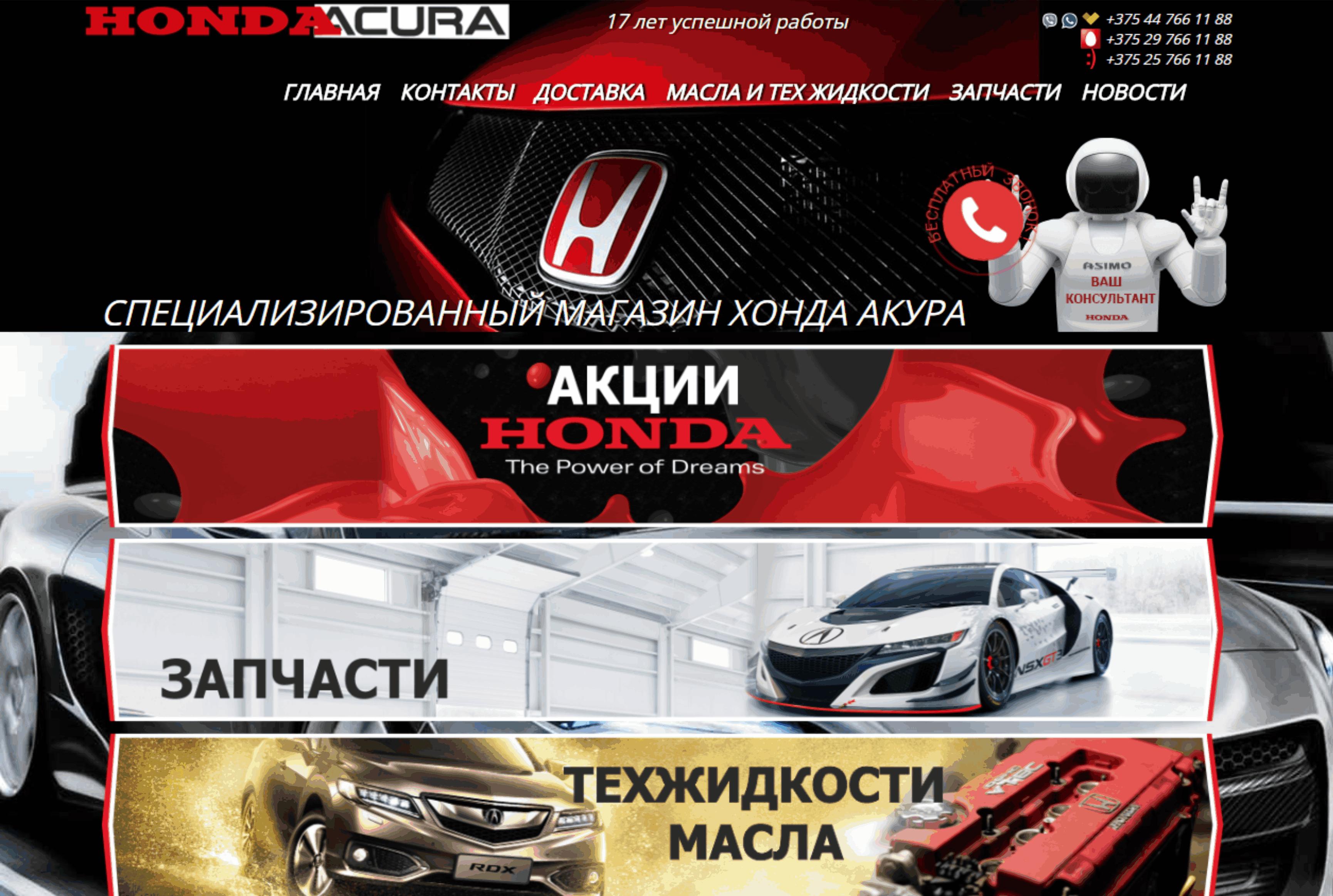 Разработка сайта honda-acura.by  reklama-on.by