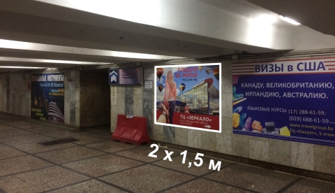 Рекламное место на станции метро Якуба Коласа reklama-on.by