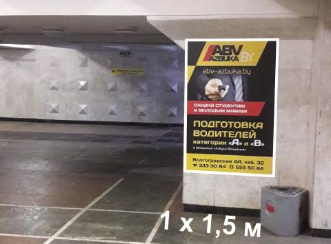 Рекламное место на станции метро Московская reklama-on.by