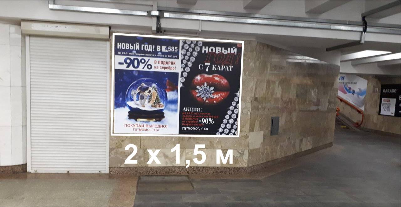 Рекламное место в переходе на станции метро Могилевская reklama-on.by