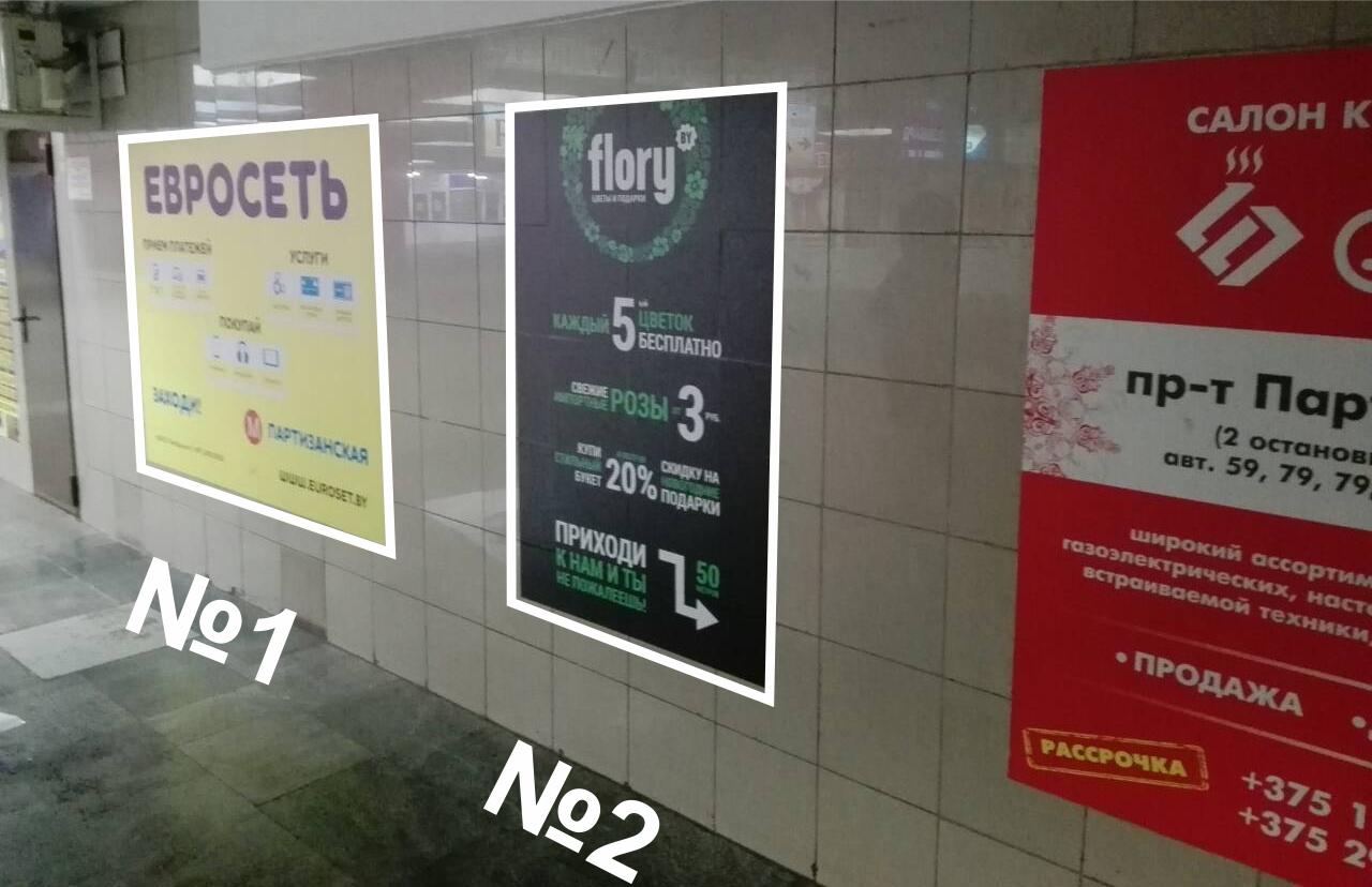 Рекламное место на станции метро Партизанская reklama-on.by