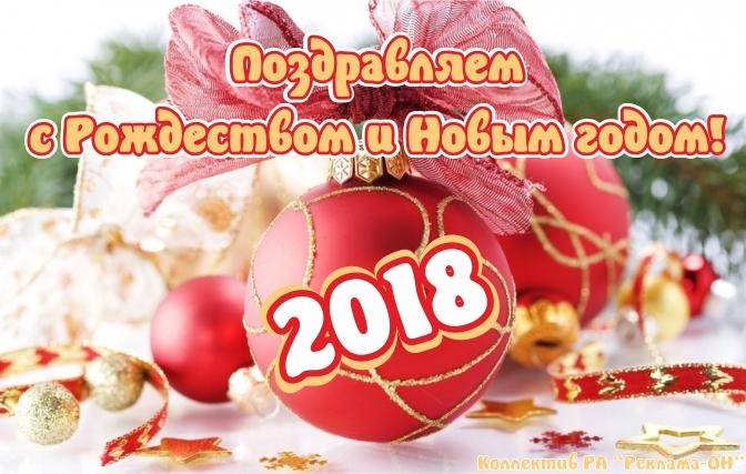 C наступающим 2018 Новым годом и Рождеством!