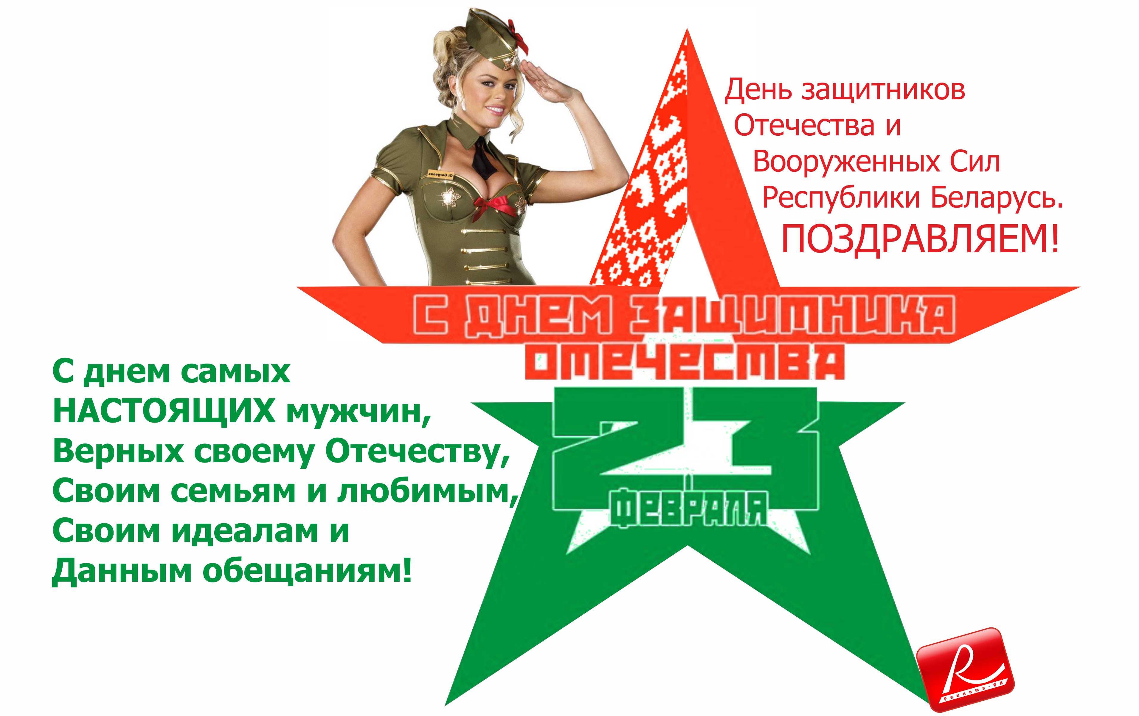 с 23 февраля, Днем защитника Отечества!