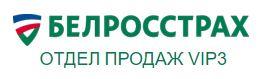 Белросстрах СК ЗАО отдел продаж №3 reklama-on.by