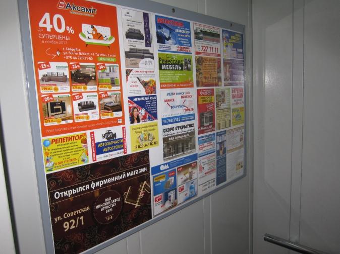 Пример фотоотчета рекламы в лифтах г. Бобруйска reklama-on.by