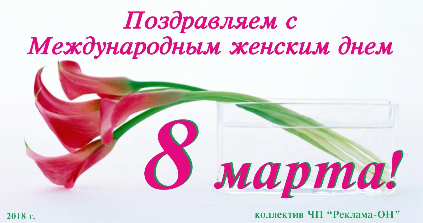 Поздравляем вас с весенним праздником 8 Марта